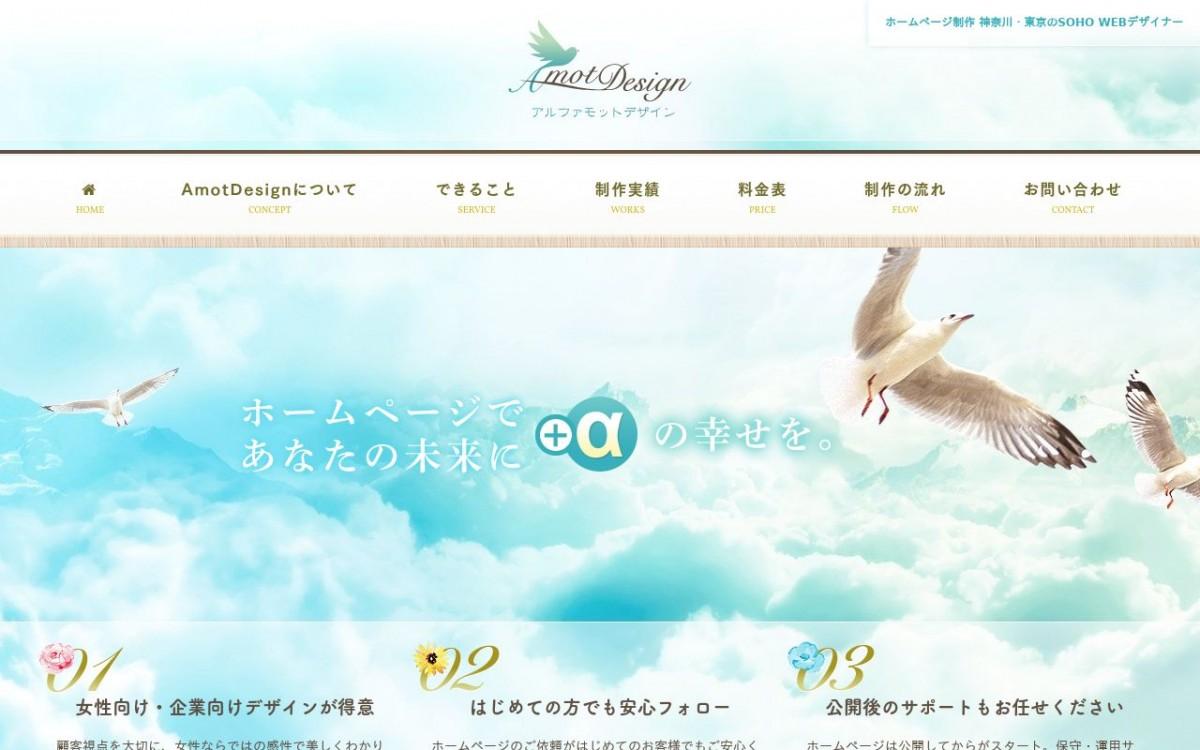 AmotDesignの制作情報 | 神奈川県のホームページ制作会社 | Web幹事