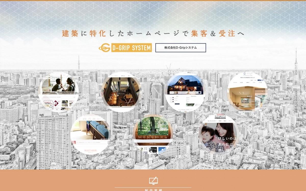 株式会社D-Gripシステムの制作情報 | 東京都新宿区のホームページ制作会社 | Web幹事