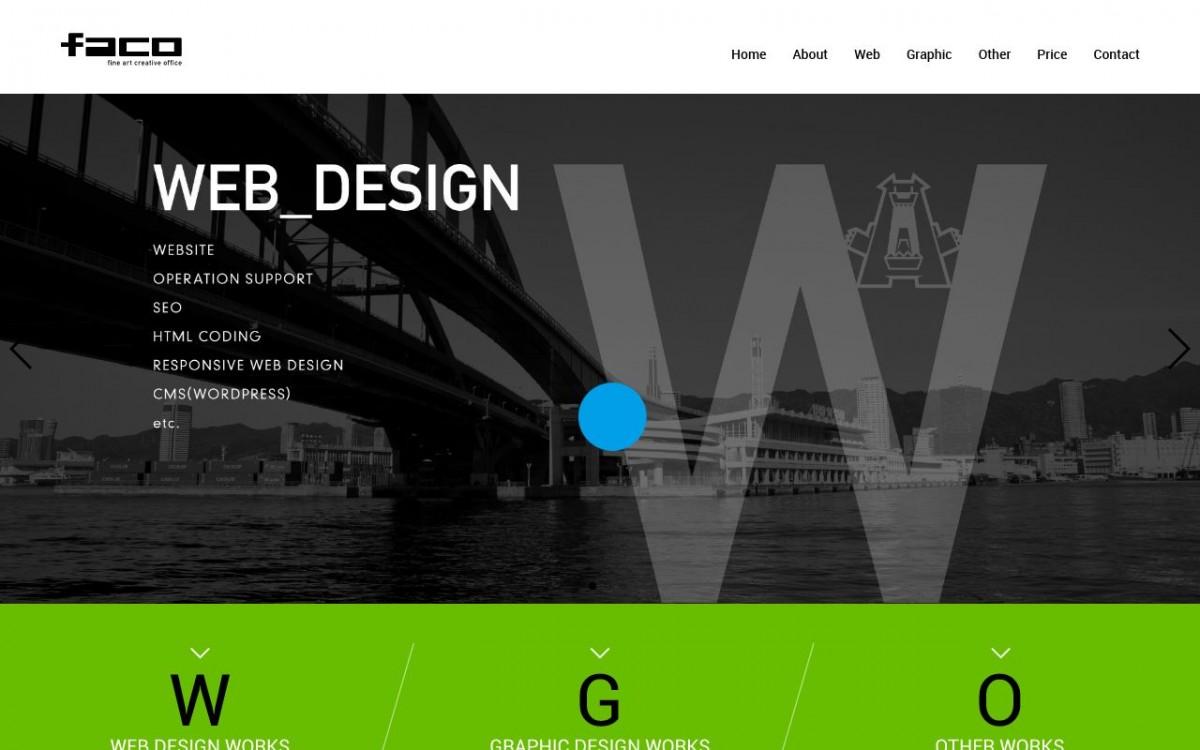 ファーコの制作情報 | 兵庫県のホームページ制作会社 | Web幹事
