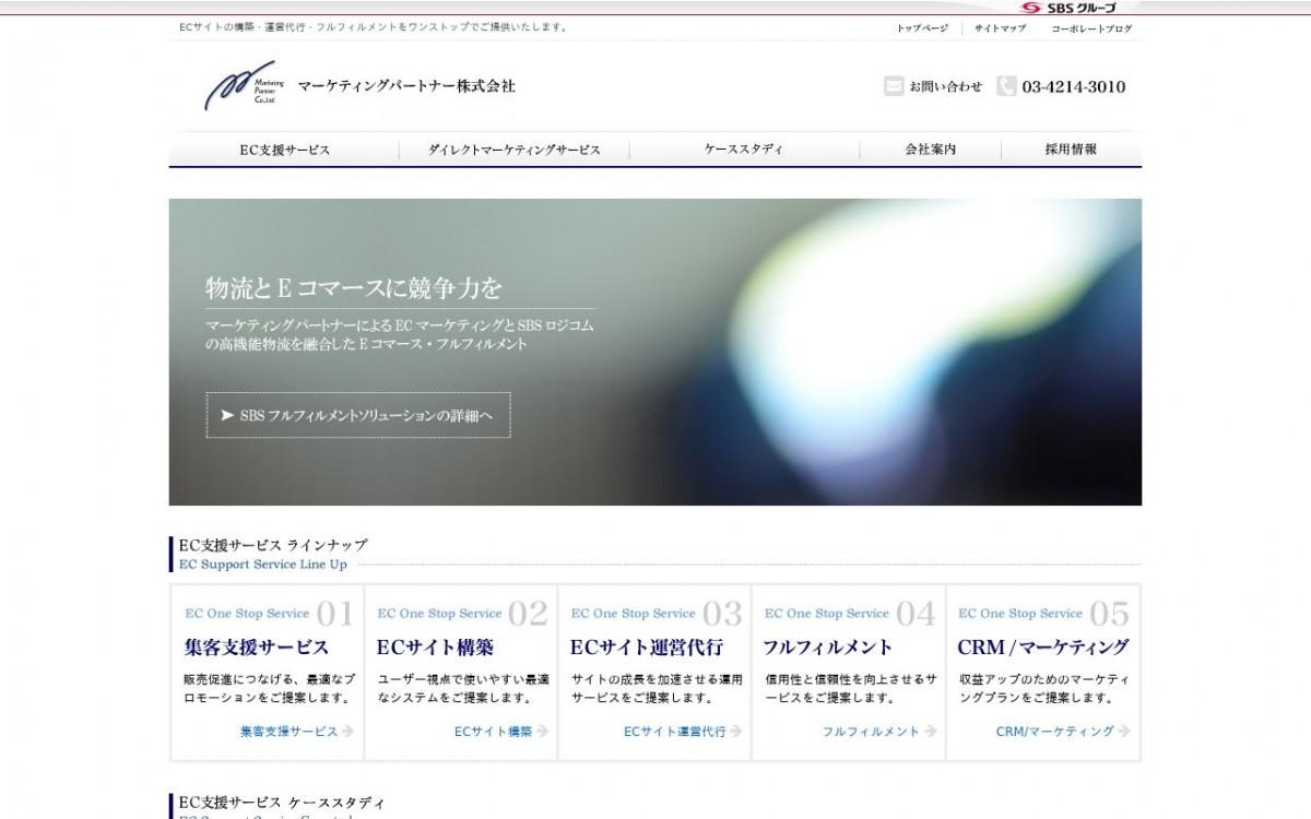 マーケティングパートナー株式会社の制作情報 | 東京都墨田区のホームページ制作会社 | Web幹事