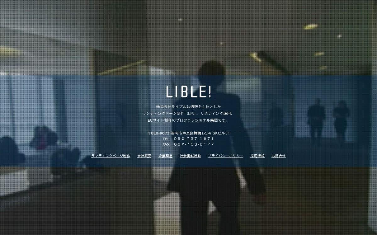 株式会社ライブルの制作実績と評判   福岡県のホームページ制作会社   Web幹事
