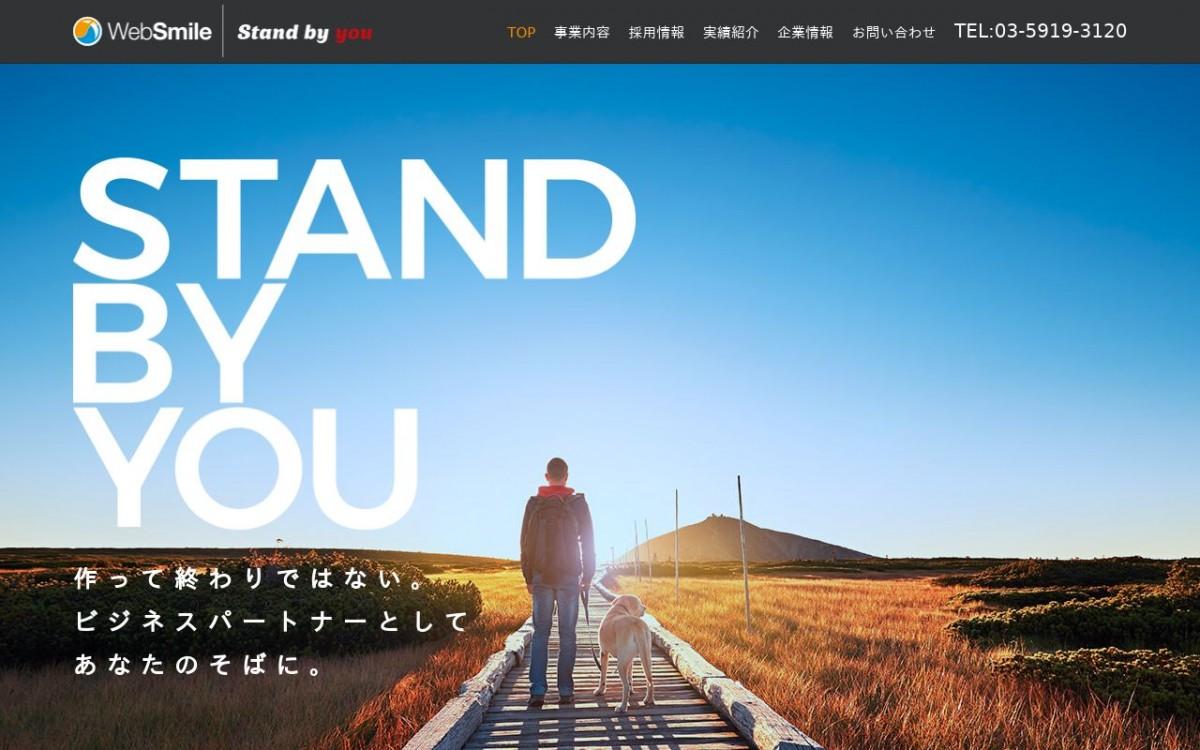 株式会社ウェブスマイルの制作情報 | 東京都新宿区のホームページ制作会社 | Web幹事