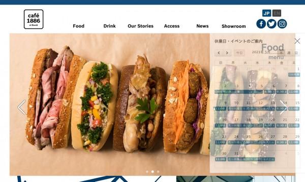 飲食店様カフェショップサイト