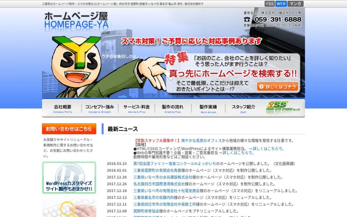株式会社横井サイト工房の制作実績と評判 | 三重県のホームページ制作会社 | Web幹事