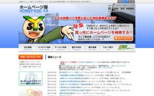 株式会社横井サイト工房
