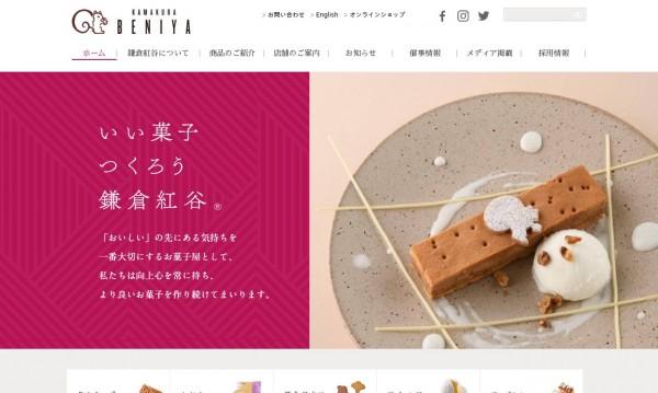 株式会社鎌倉紅谷 コーポレートサイト