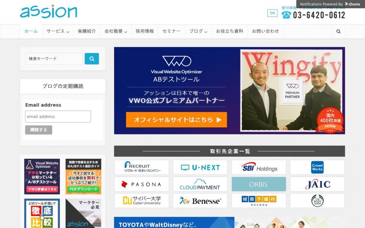 株式会社アッションの制作情報 | 東京都目黒区のホームページ制作会社 | Web幹事