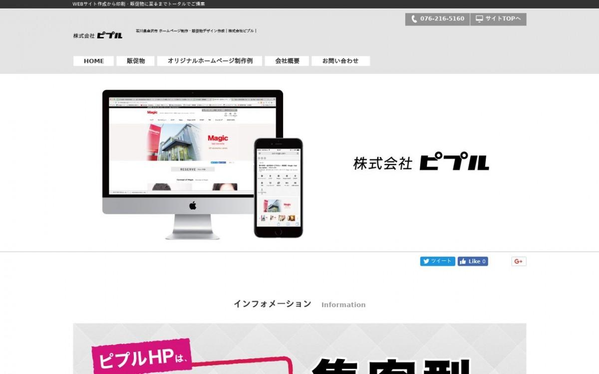 株式会社ピプルの制作情報 | 石川県のホームページ制作会社 | Web幹事