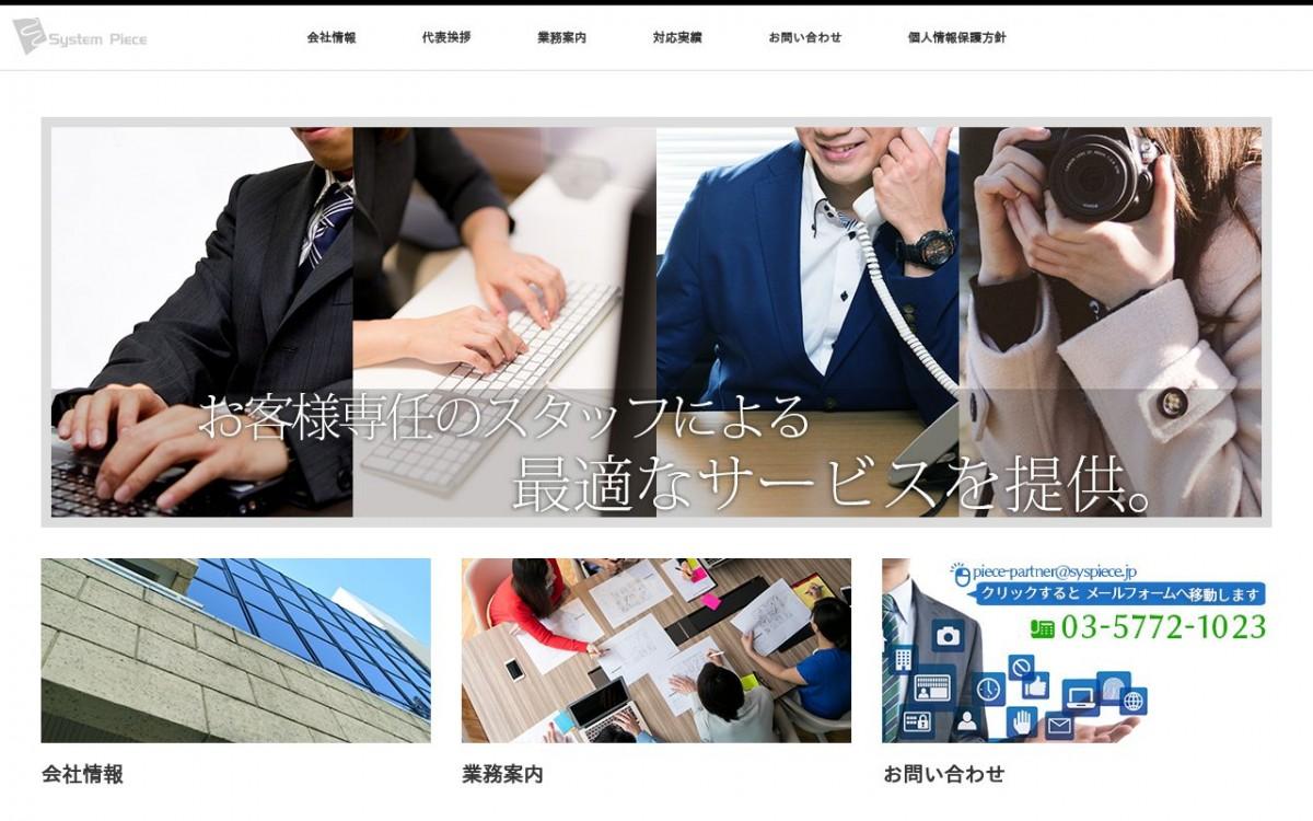 株式会社システムピースの制作実績と評判 | 東京都渋谷区のホームページ制作会社 | Web幹事