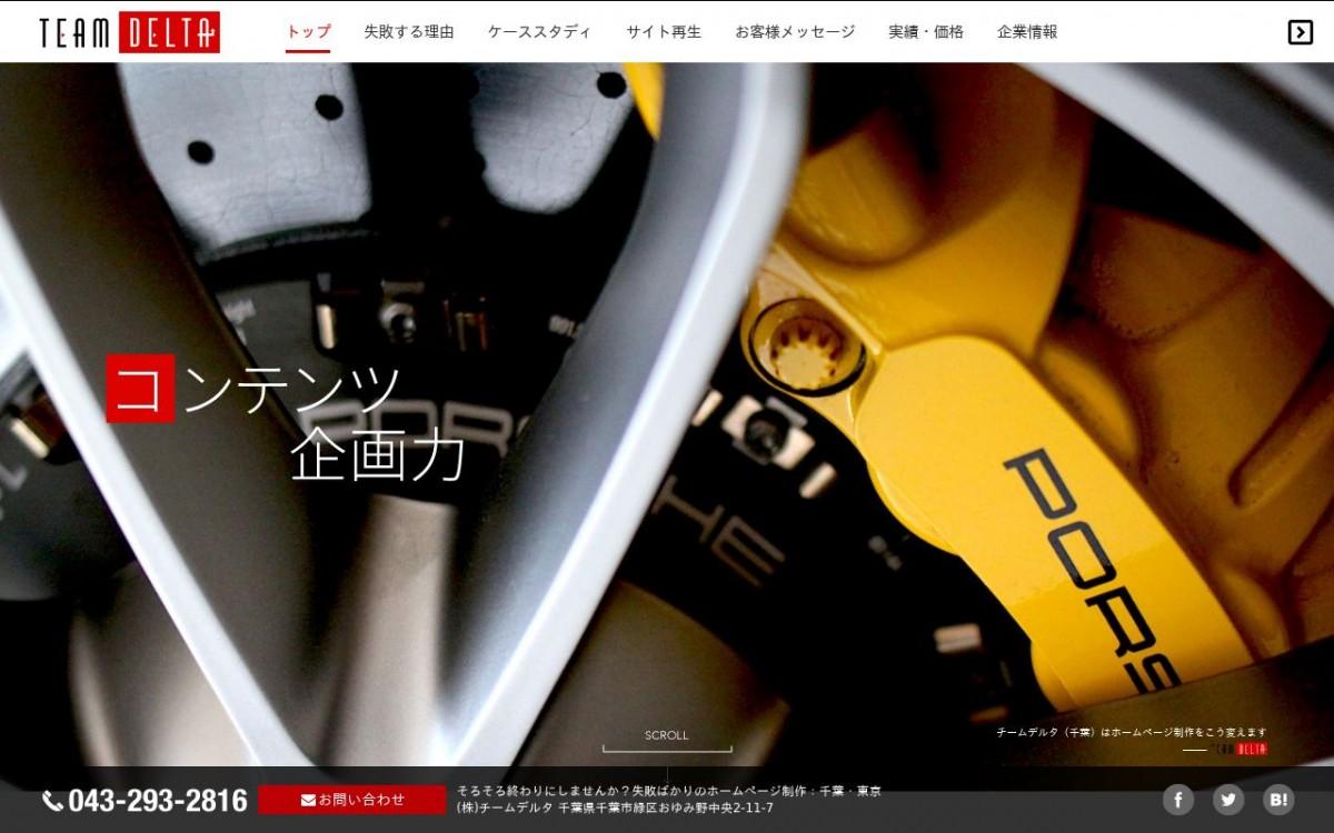 株式会社チームデルタの制作情報 | 千葉県のホームページ制作会社 | Web幹事