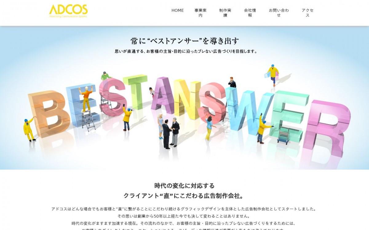 株式会社アドコスの制作情報 | 東京都板橋区のホームページ制作会社 | Web幹事