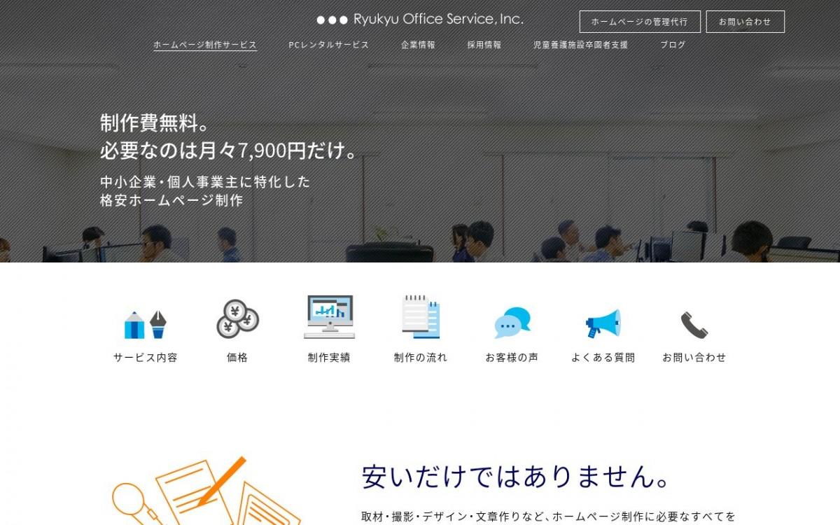 株式会社琉球オフィスサービスの制作実績と評判 | 沖縄県のホームページ制作会社 | Web幹事