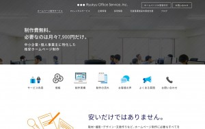 株式会社琉球オフィスサービス