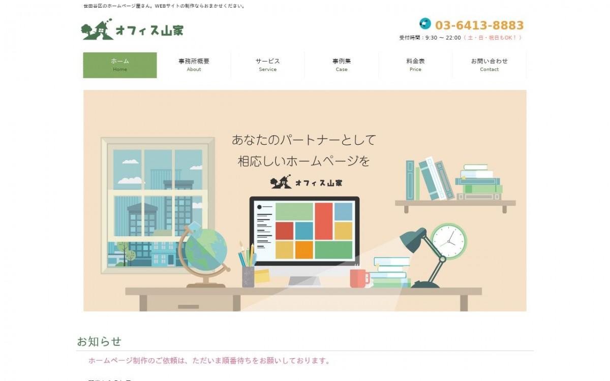 オフィス山家の制作情報 | 東京都世田谷区のホームページ制作会社 | Web幹事