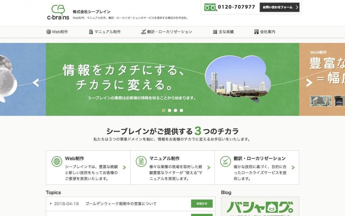 株式会社シーブレインの制作情報 | 神奈川県のホームページ制作会社 | Web幹事