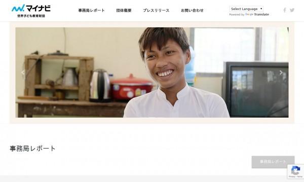 「一般財団法人マイナビ世界子ども教育財団」公式サイト