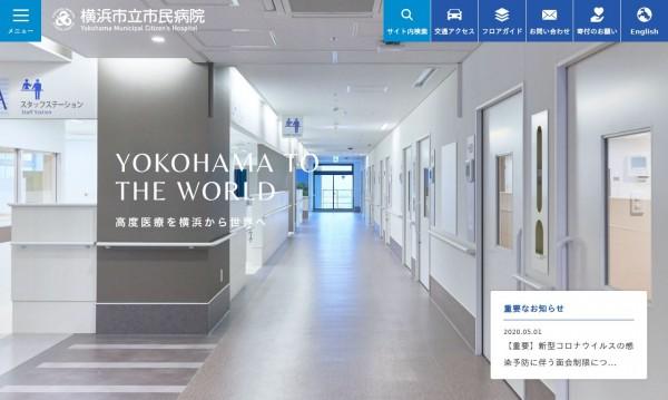 横浜 市民 病院 コロナ