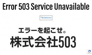 株式会社503