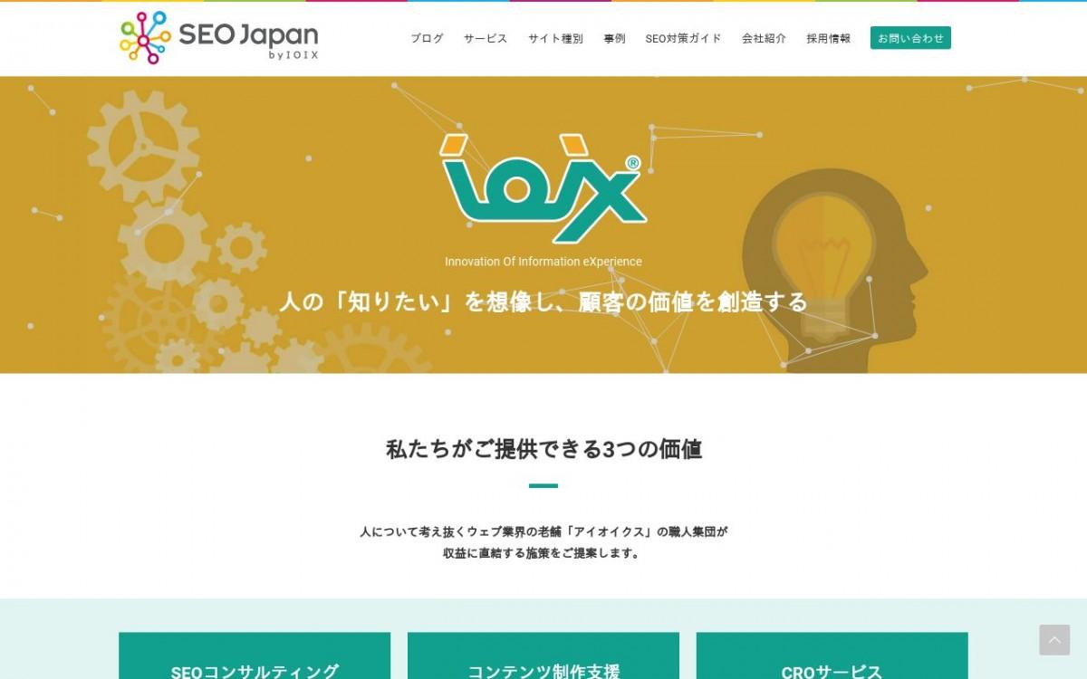アイオイクス株式会社の制作情報 | 東京都渋谷区のホームページ制作会社 | Web幹事
