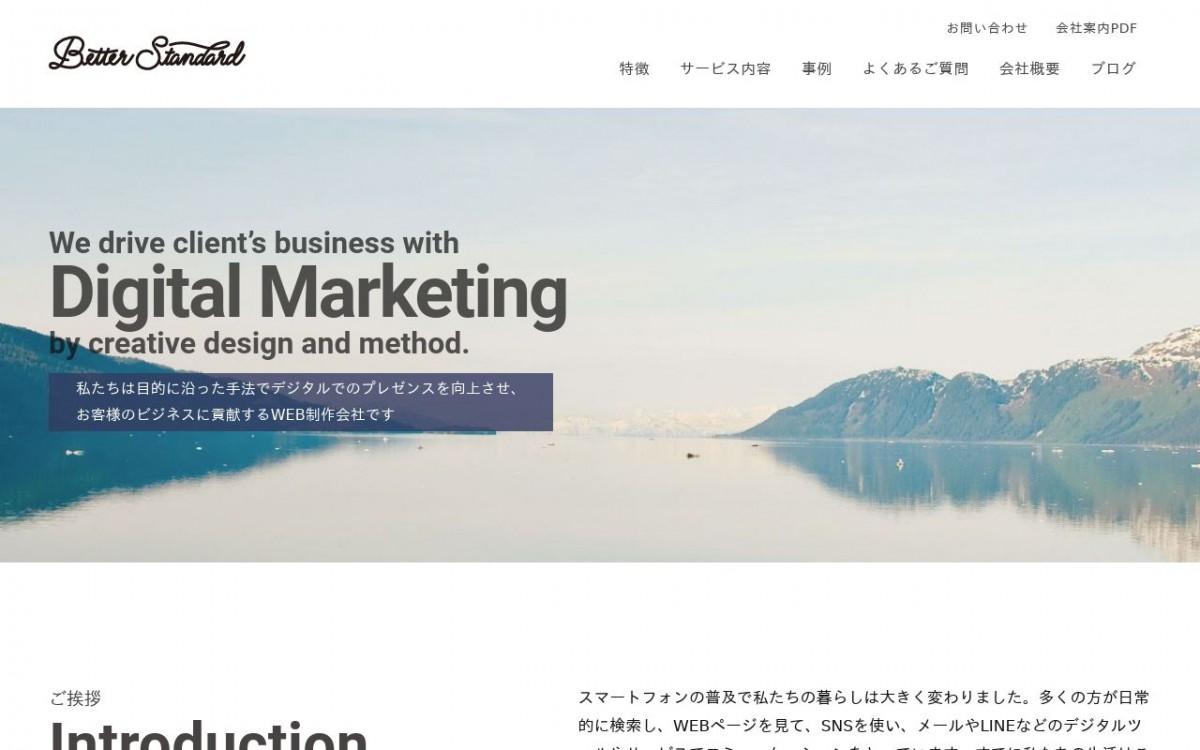株式会社gridの制作情報 | 神奈川県のホームページ制作会社 | Web幹事