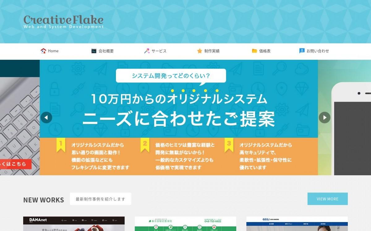 株式会社CreativeFlakeの制作情報 | 東京都杉並区のホームページ制作会社 | Web幹事