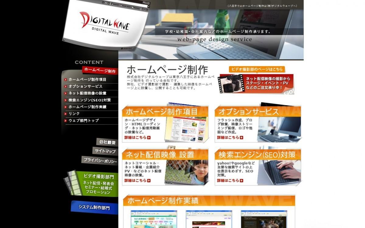 株式会社デジタルウェーブの制作情報 | 東京都23区外のホームページ制作会社 | Web幹事