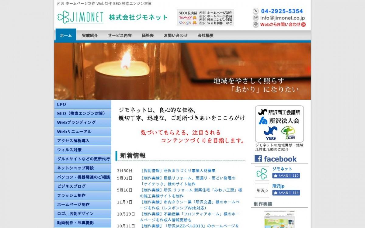 株式会社ジモネットの制作情報 | 埼玉県のホームページ制作会社 | Web幹事
