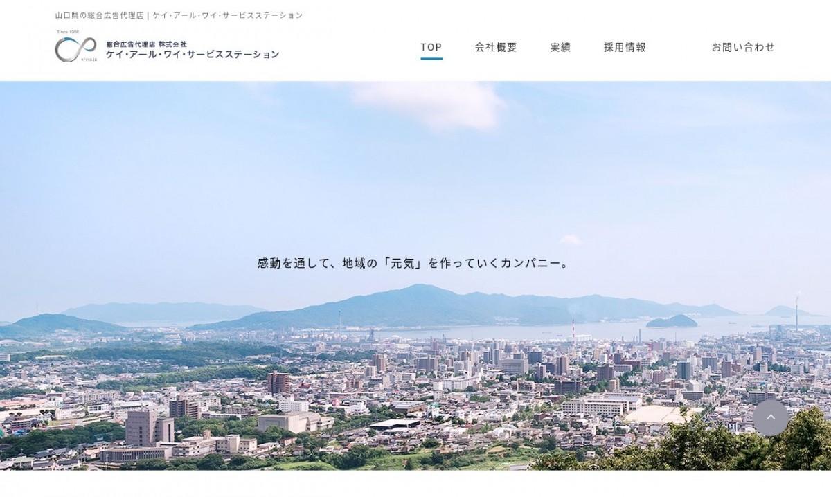 ケイ・アール・ワイ・サービスステーションの制作実績と評判 | 山口県のホームページ制作会社 | Web幹事