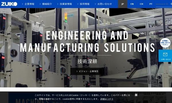 株式会社瑞光 コーポレートサイト