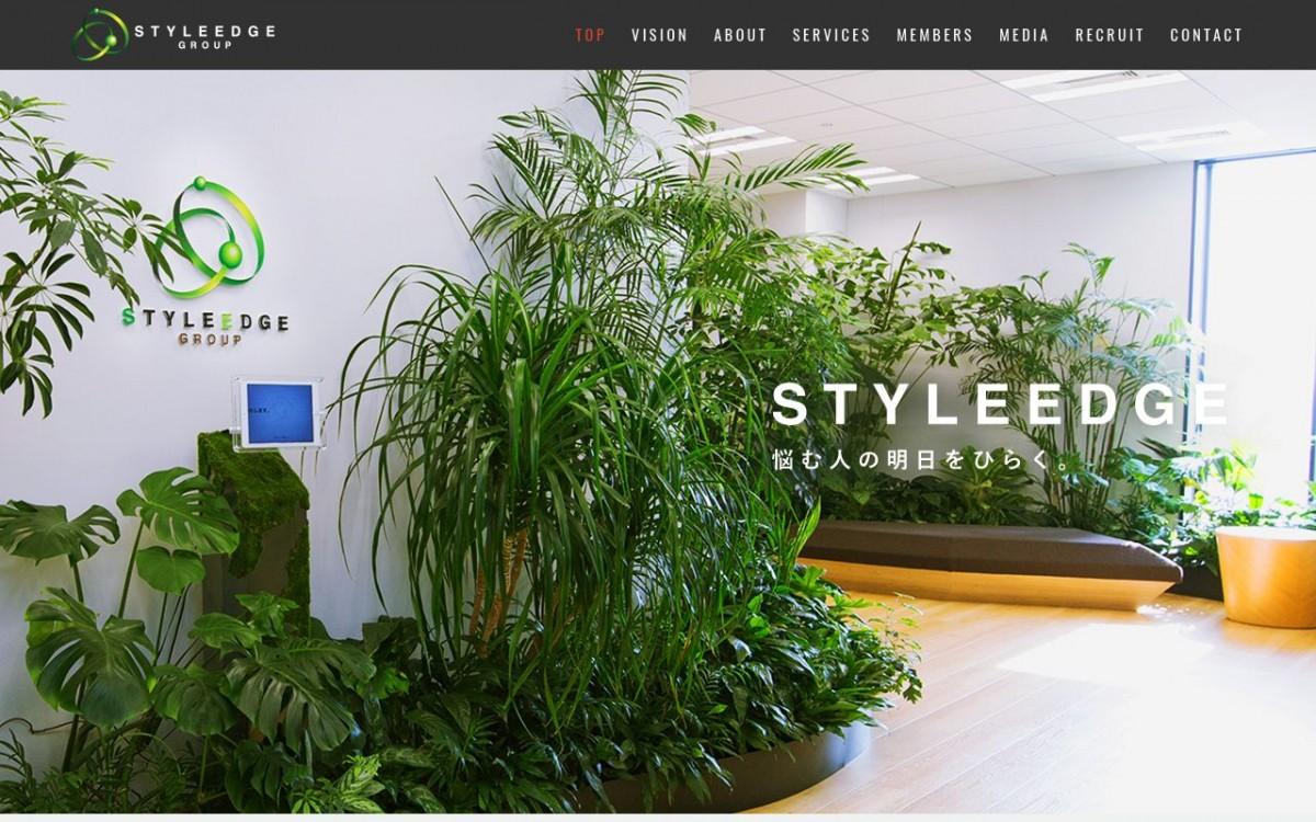 株式会社スタイル・エッジの制作情報 | 東京都渋谷区のホームページ制作会社 | Web幹事