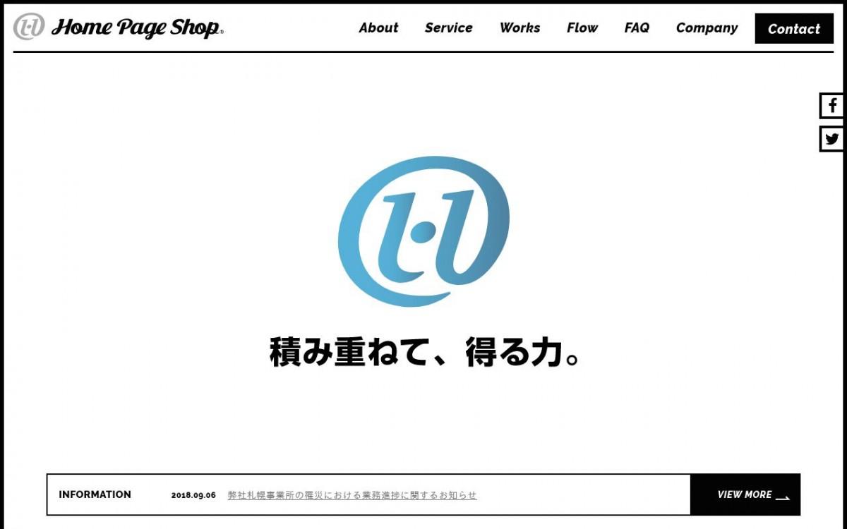 株式会社ホームページショップの制作実績と評判 | 愛知県のホームページ制作会社 | Web幹事