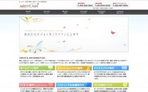 アートフレア株式会社
