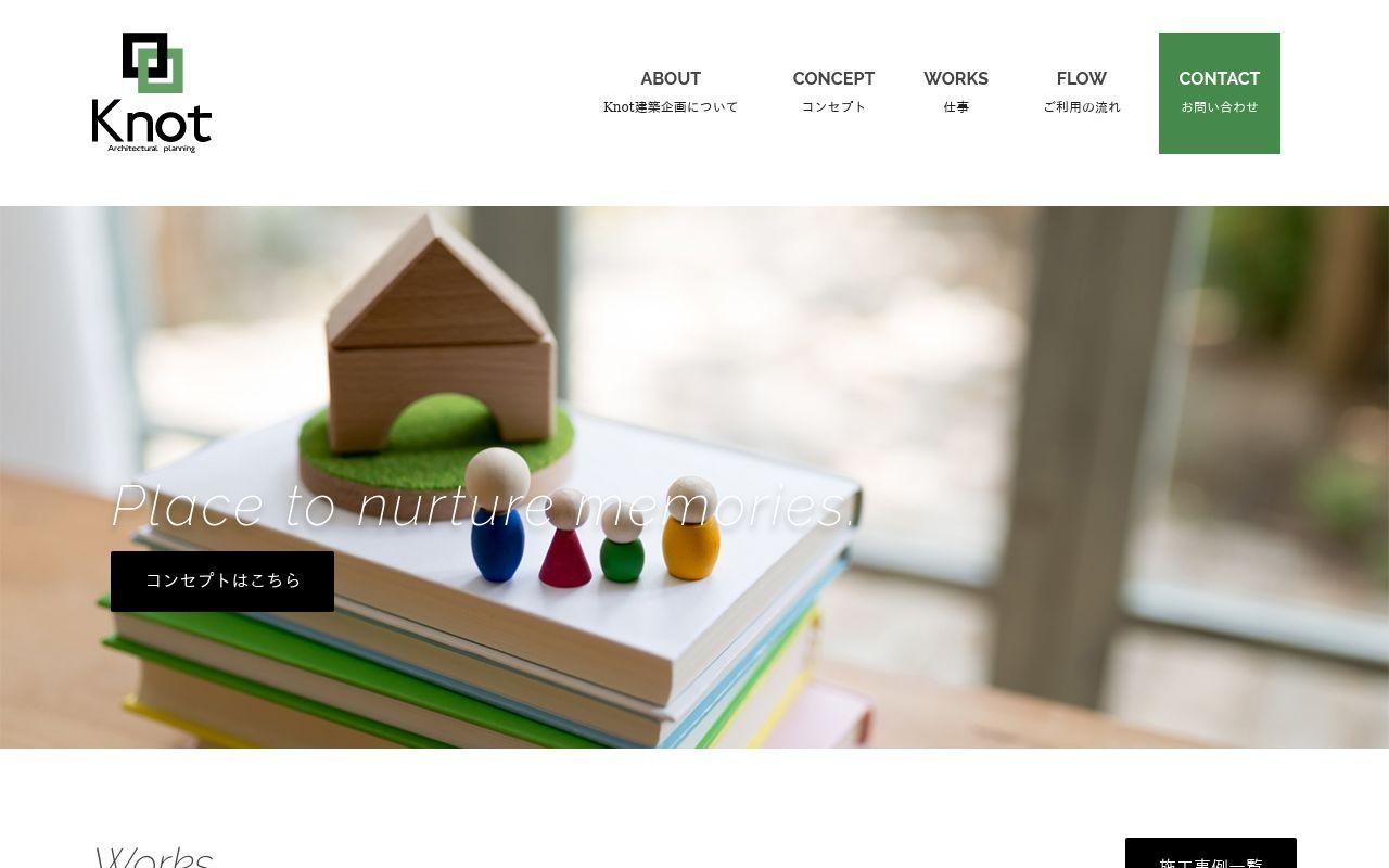 アダプター株式会社の実績 - 株式会社Knot建築企画