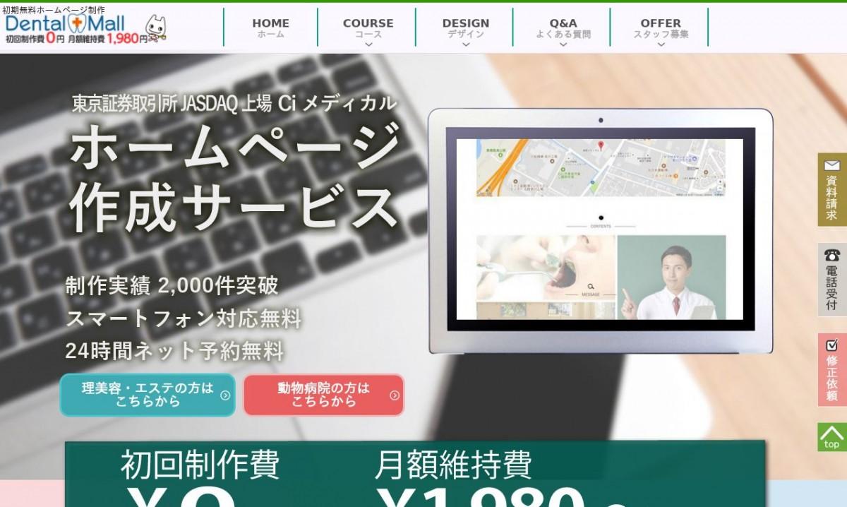 株式会社歯愛メディカルの制作実績と評判 | 石川県のホームページ制作会社 | Web幹事