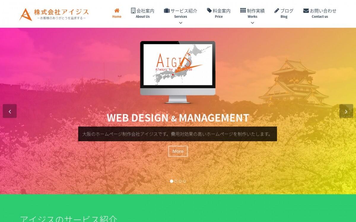 株式会社アイジスの制作実績と評判 | 大阪府のホームページ制作会社 | Web幹事