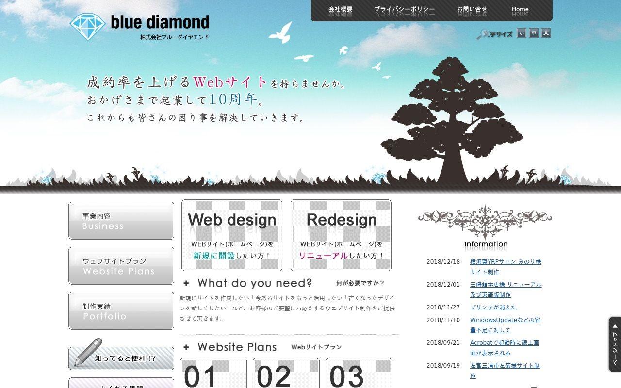 株式会社ブルーダイヤモンド