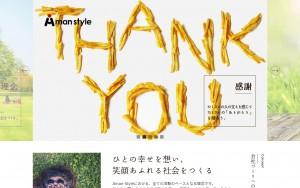 株式会社 Aman-Style
