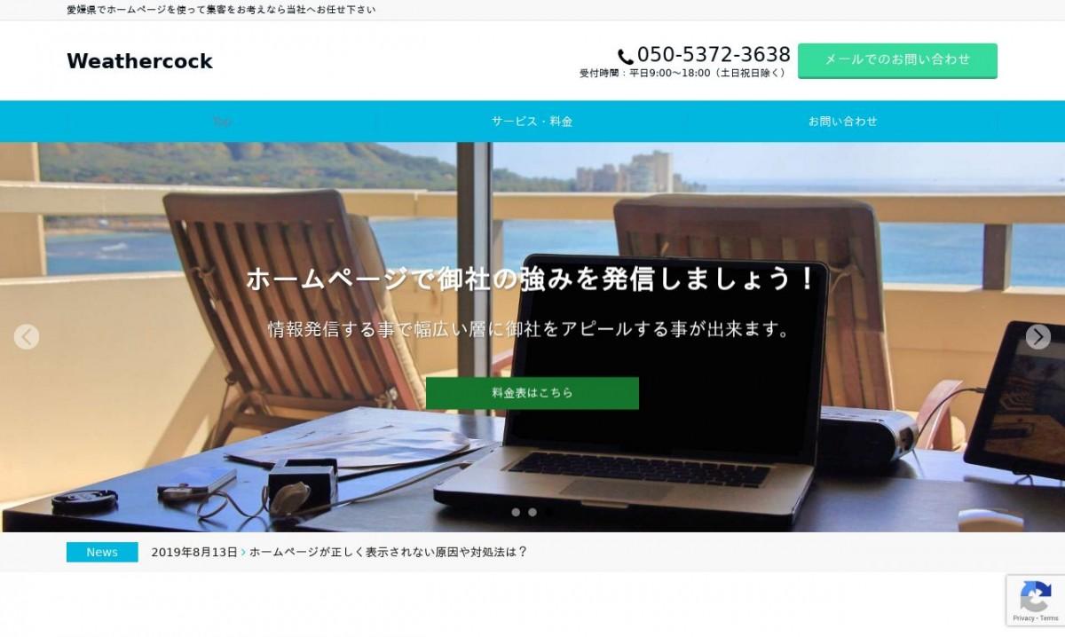 株式会社Weathercockの制作実績と評判 | 愛媛県のホームページ制作会社 | Web幹事