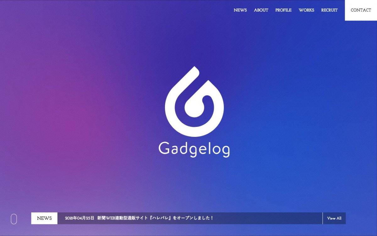 株式会社ガジェログの制作実績と評判 | 東京都港区のホームページ制作会社 | Web幹事