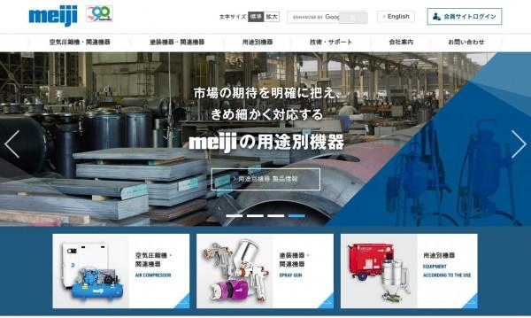 株式会社明治機械製作所 コーポレートサイト