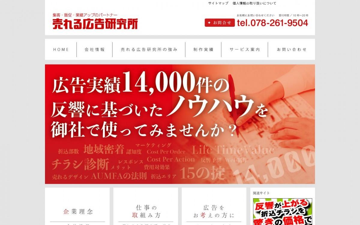 株式会社売れる広告研究所の制作情報 | 兵庫県のホームページ制作会社 | Web幹事