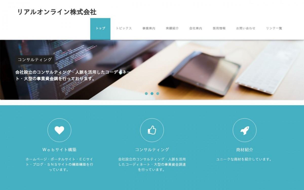 リアルオンライン株式会社の制作情報 | 福岡県のホームページ制作会社 | Web幹事
