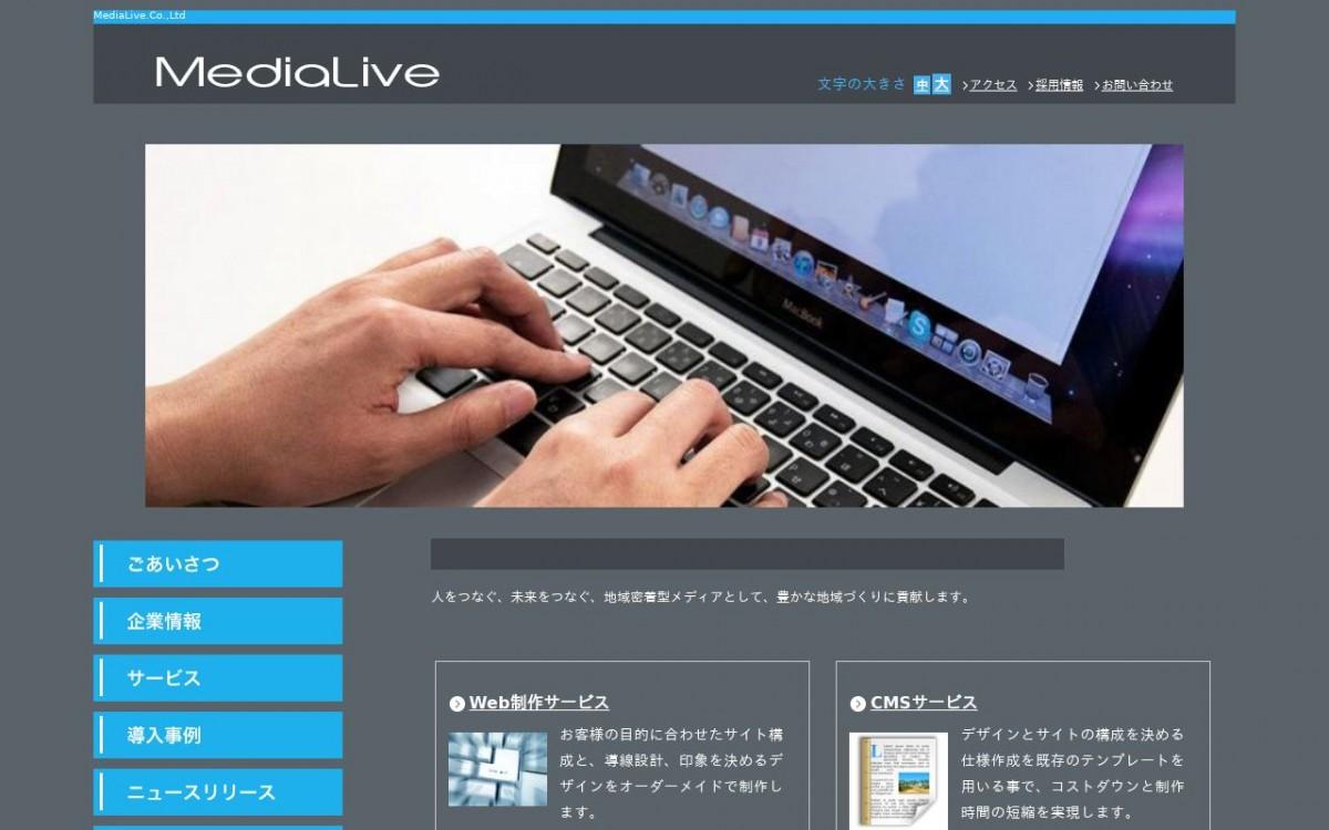 株式会社メディアライブの制作実績と評判 | 岩手県のホームページ制作会社 | Web幹事