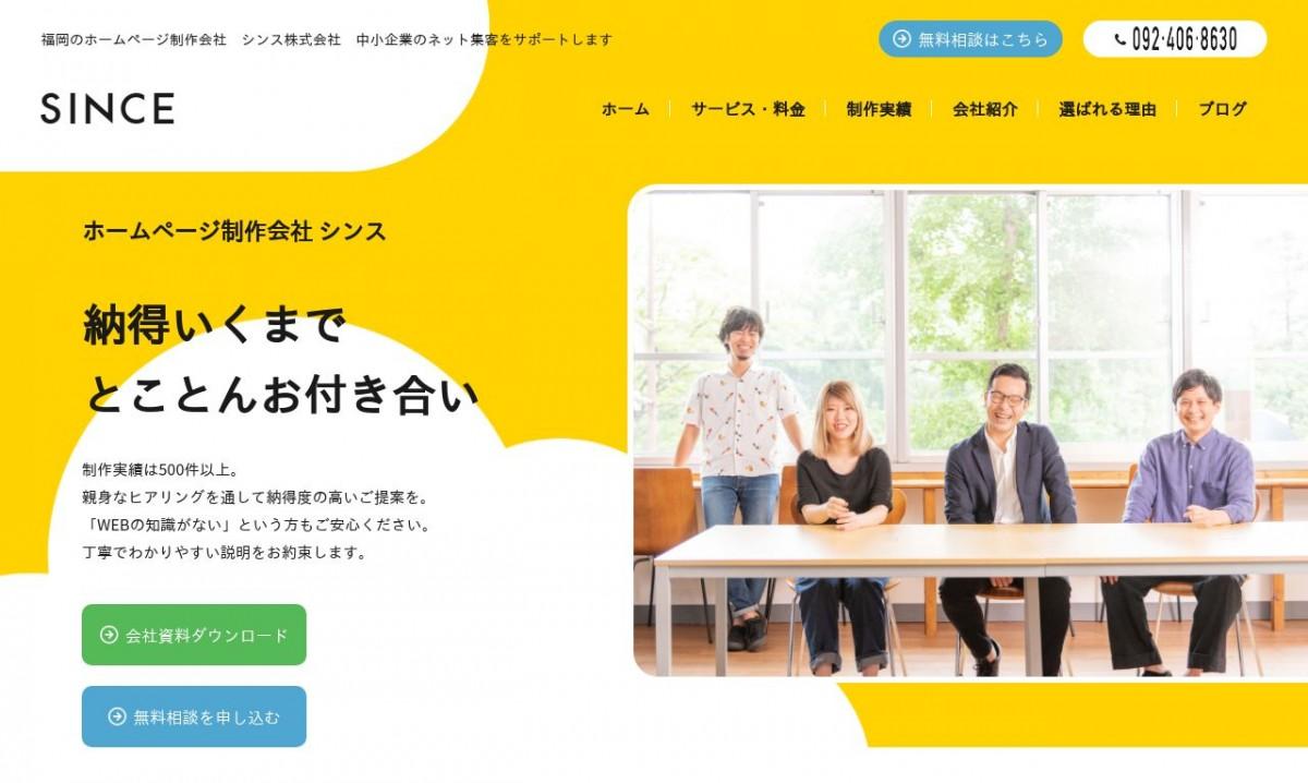 シンス株式会社の制作実績と評判 | 福岡県のホームページ制作会社 | Web幹事