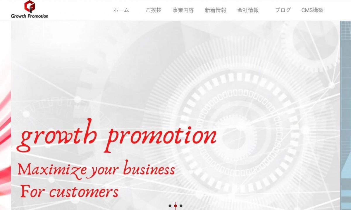 株式会社グロースプロモーションの制作実績と評判 | 東京都豊島区のホームページ制作会社 | Web幹事
