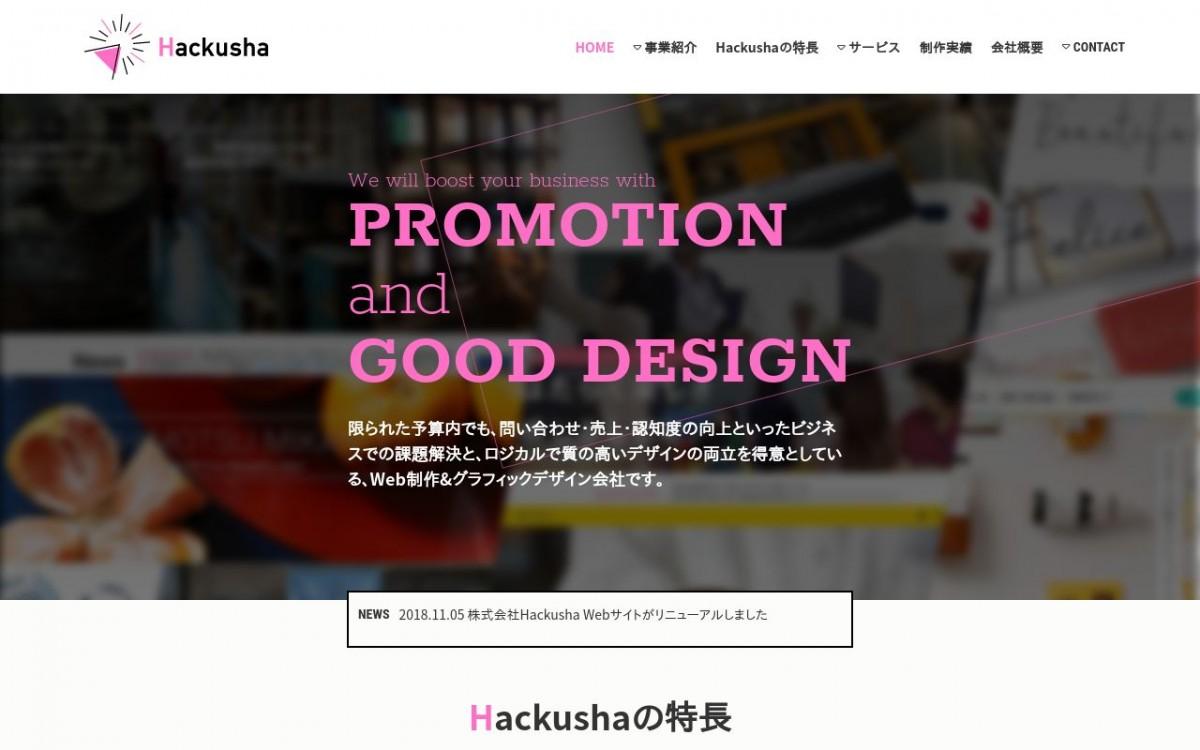株式会社ハクシャの制作実績と評判 | 和歌山県のホームページ制作会社 | Web幹事
