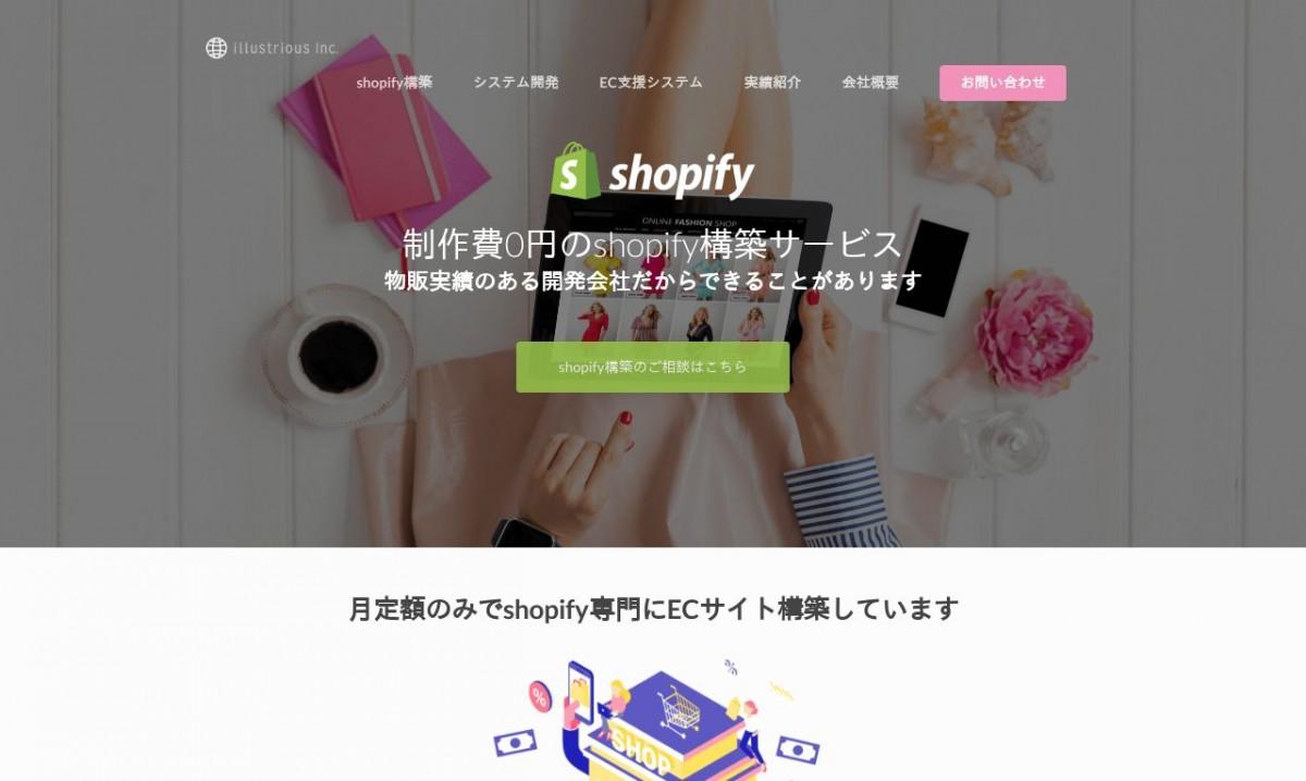 株式会社illustriousの制作実績と評判 | 愛媛県のホームページ制作会社 | Web幹事