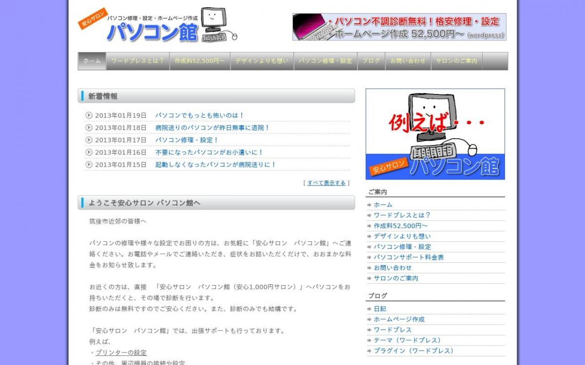 安心サロン パソコン館の制作実績と評判 | 福岡県のホームページ制作会社 | Web幹事