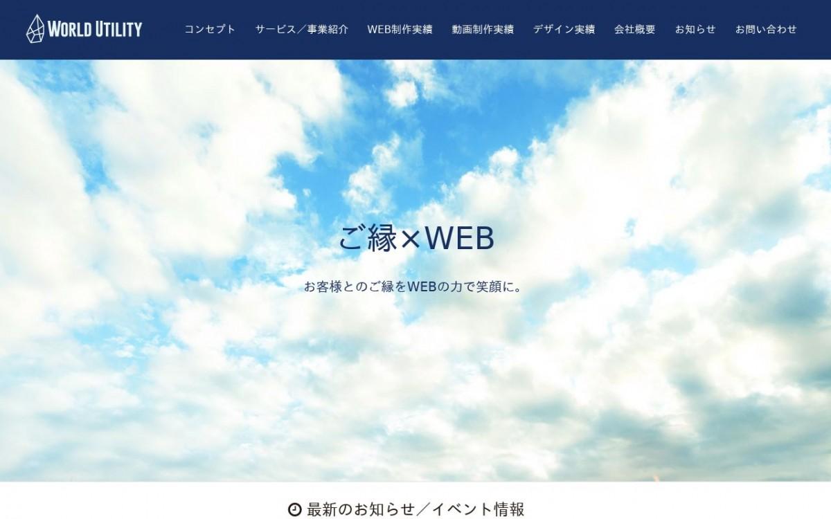 World Utility株式会社の制作情報 | 島根県のホームページ制作会社 | Web幹事