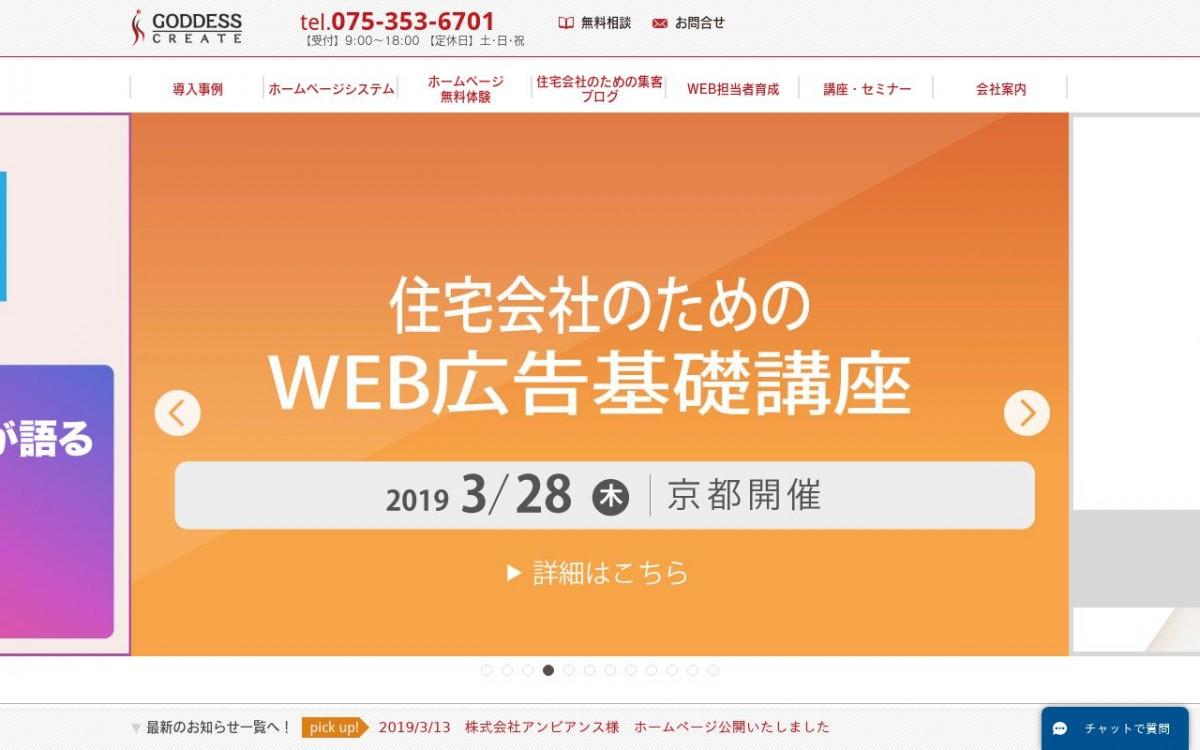 株式会社ゴデスクリエイトの制作情報 | 京都府のホームページ制作会社 | Web幹事